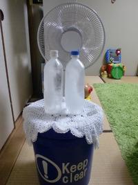 ペットボトルで節電&節水