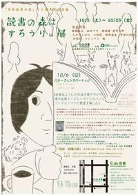 「茶房 読書の森」が京都に!?