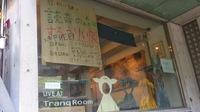 行って来ました!「茶房読書の森」20周年記念企画