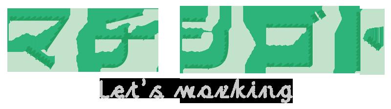 北摂 阪神 神戸 地元で働く女性のための求人サイト「マチシゴト」