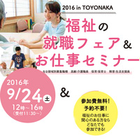 2016年9月24日(土)福祉の就職フェア&お仕事セミナー
