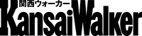 関西ウォーカーブースが登場!
