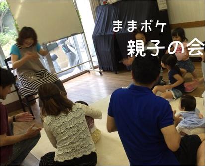 ままこポケット親子の会〜イクメン俱楽部