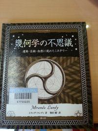 マンダラと幾何学と数字