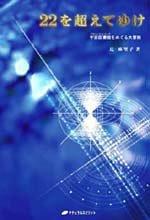 辻麻里子さんの本