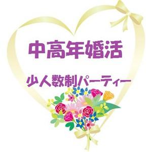 青春時代をもう一度♪中高年の婚活バンザイ(^_-)-☆