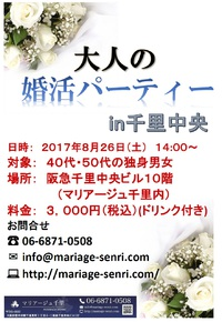 婚活パーティーの催促♪中高年の婚活が熱い!