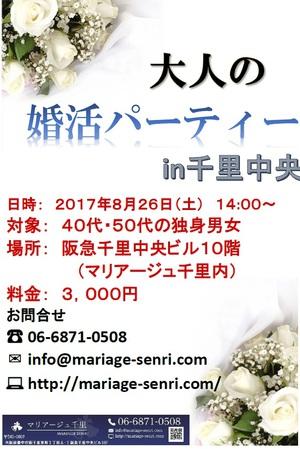 8月26日大人の婚活パーティー開催♪