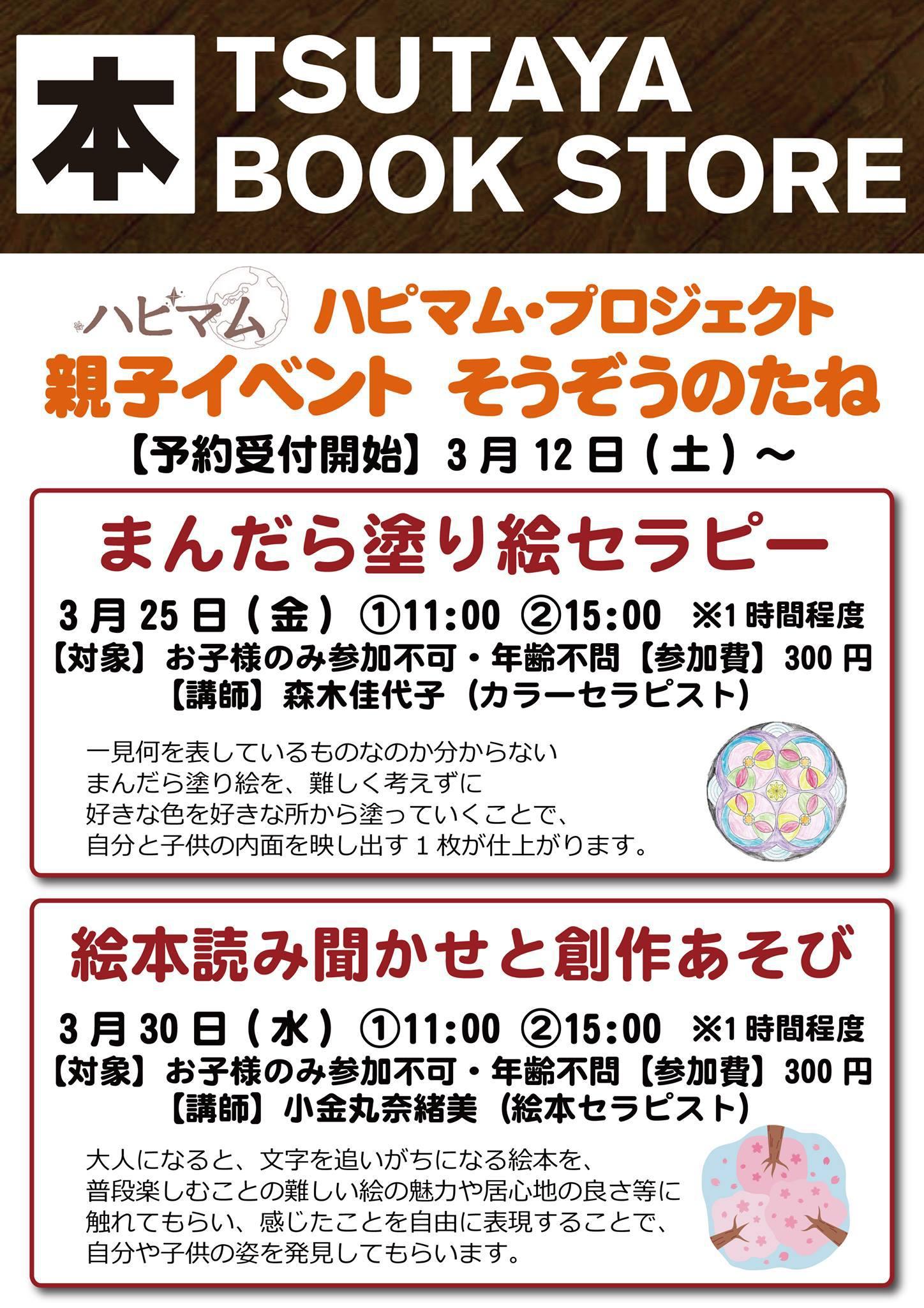 蔦屋書店ららぽーとEXPOCITY店イベント