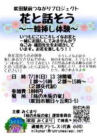 [告知]2016/7/10(日)「花と話そう〜一輪挿し体験」