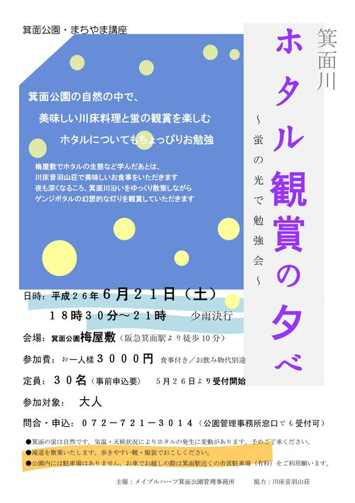 6月21日 川床料理と楽しむ「箕面川ホタル観賞の夕べ」
