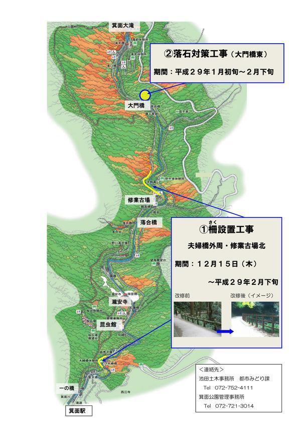 平成28年12月15日-平成29年2月下旬 公園内滝道沿いで柵設置工事ほか実施中です