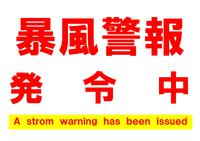 台風21号の影響にともなう、昆虫館利用についてのお知らせ(警報発令時は閉館となります)