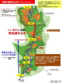 -通行止め継続中- 台風災害復旧工事のため、滝への舗装された遊歩道(滝道)は途中から通行止め ※山道は通行できます
