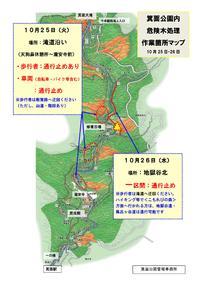 10月25日・26日 一部区間で通行止めあり:滝道沿い及び散策路にて倒木・危険木処理