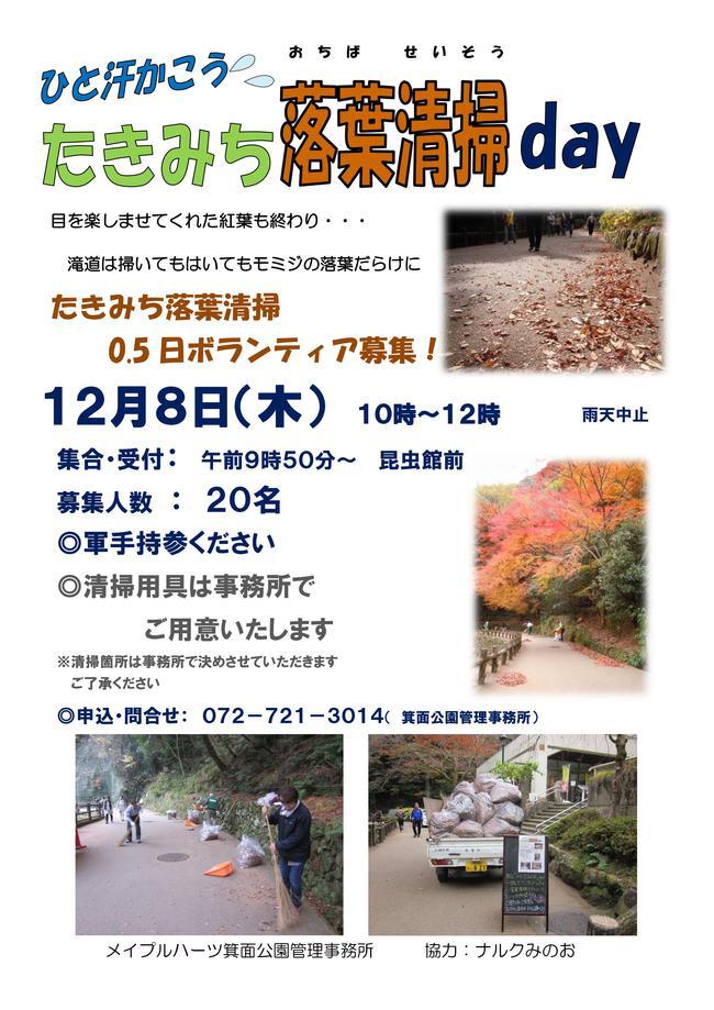 -終了しました- 12月8日 滝道の落葉清掃0.5dayボランティア