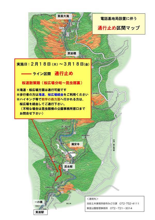 2月18日~3月18日散策路一部通行止め:NTTドコモ基地局新設工事