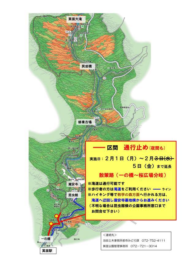 危険木処理にともなう散策路一部通行止め:2月5日(金)まで延長となりました
