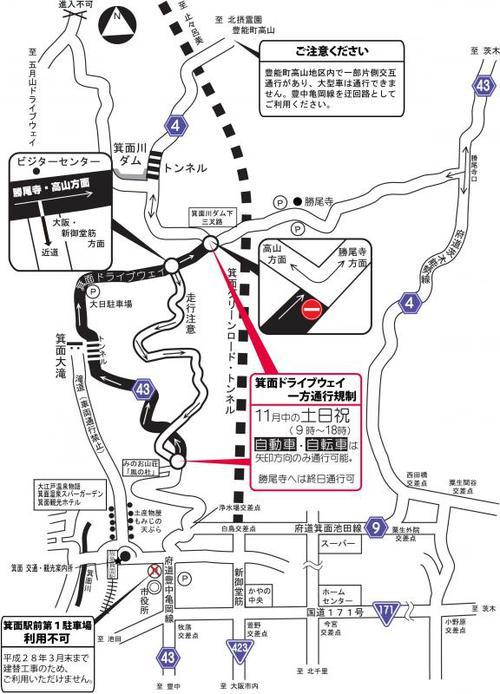 紅葉シーズン中のアクセス・交通情報について