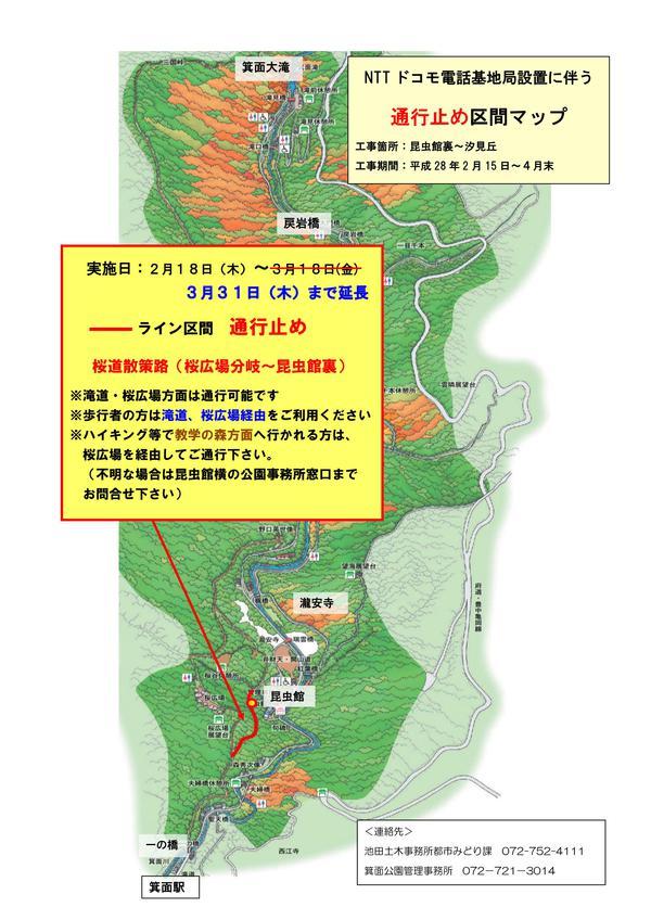 NTTドコモ基地局新設工事にともなう散策路一部通行止め:3月末まで延長のおしらせ