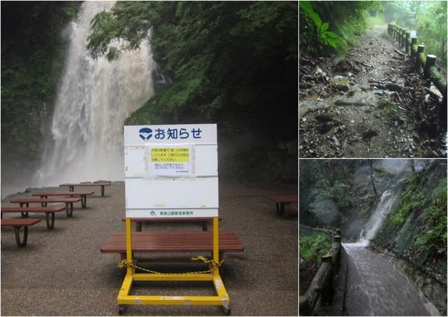 【ひきつづき注意!】雨の影響によっては園内・周辺山麓は自然災害が起きやすい状況となります