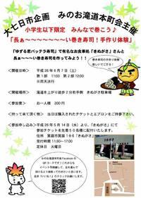 【トピックス】 6月7日「長ぁ~い巻き寿司!手作り体験」