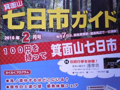 毎月7日は「箕面山七日市」 2月も一日楽しもう!