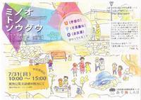 7月31日 大阪成蹊大学 学生たちによるアートイベント&ワークショップが行われます