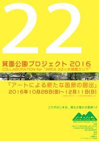 10月28日-11月7日 夫婦橋休憩所まわりにアートインスタレーション(空間造形)が出現