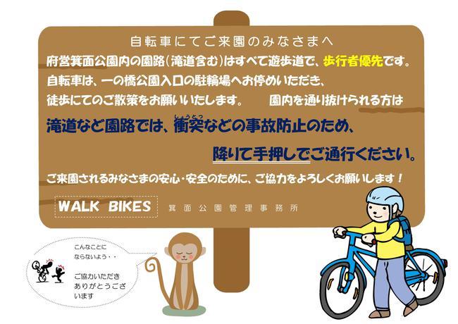 自転車でご来園予定のみなさまへ:公園事務所からのお願い