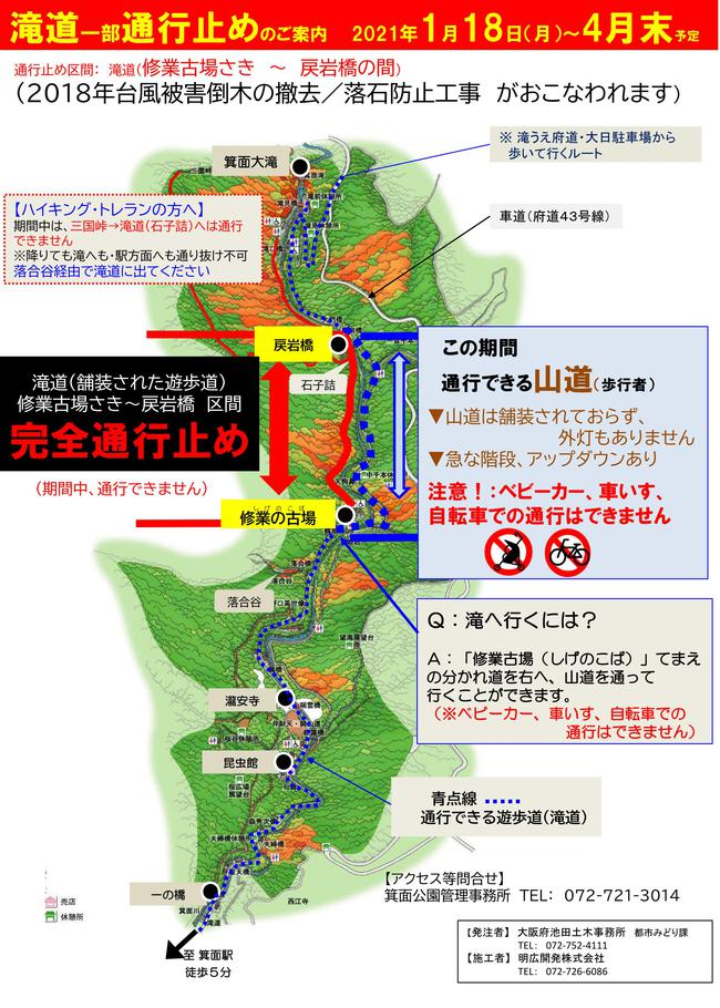 2021年1月18日~4月末: 滝への道、一部通行止め(災害復旧工事のため)※滝へは一部山道を歩いて行くことができます