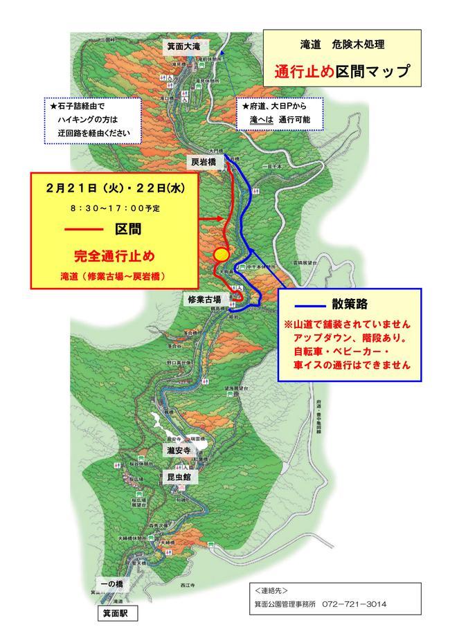 -終了しました- 2月22日は通行可能です!  滝道沿い危険木処理