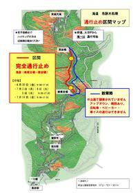 -終了しました-  6月30日-7月14日 滝道沿いでの危険木処理