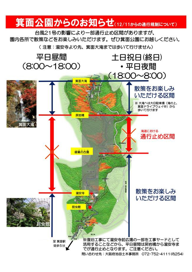 -通行止め継続中- 台風被害(土砂崩れ)により箕面大滝への遊歩道は途中より完全通行止め