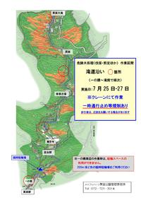 7月25日-7月27日 滝道沿いで危険木処理をおこないます (通行規制あり)