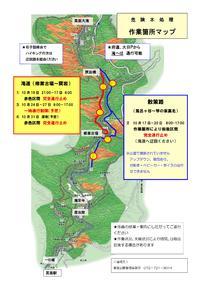 滝道、散策路で通行規制あり: 10月16日-10月27日 危険木処理を実施します。