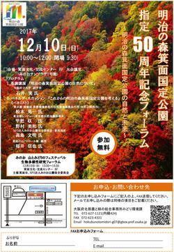 12月10日「明治の森箕面国定公園指定50周年記念フォーラム」&「生物多様性研究フォーラム」開催