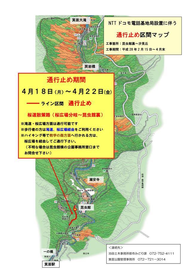 4月18日~4月22日散策路一部通行止め:NTTドコモ基地局新設工事