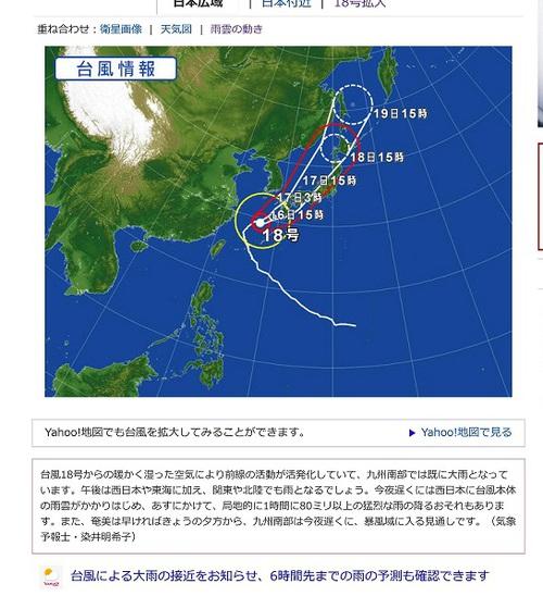 台風18号の接近にともなう、公園利用の注意とお知らせ(警報発令時は公園・昆虫館の利用はできません)