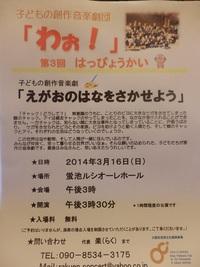 子どもの創作音楽劇団「わぉ!」 発表会