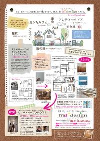 2/18&19「リノベーション・オープンハウス」を開催!