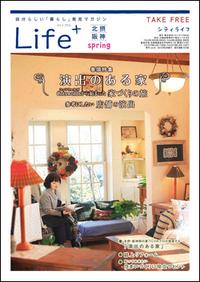 「Life+」春号にma+designが登場です!