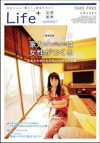 「Life+」夏号にma+designが登場です!