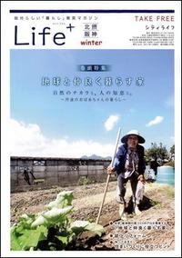 「Life+」最新号にma+designが登場です!