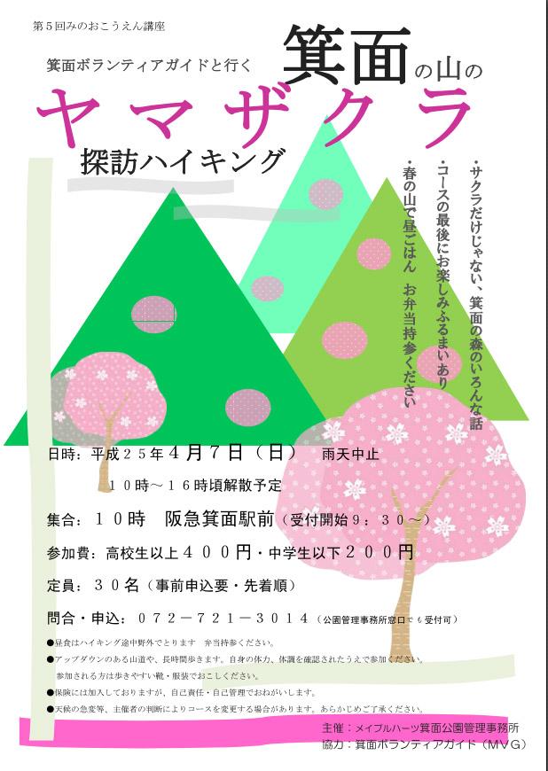 【イベント】 4月7日(日)ヤマザクラ探訪ハイキングのご案内