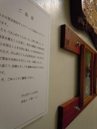 【トピックス】滝前ギャラリー情報