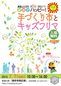 【イベント】 7月7日(日) 第23回護摩の市 開催!