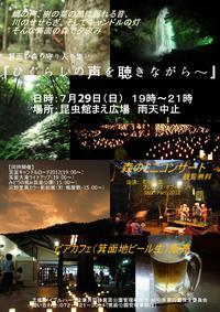 【イベント】7月29日 ビアカフェ&森のミニコンサート