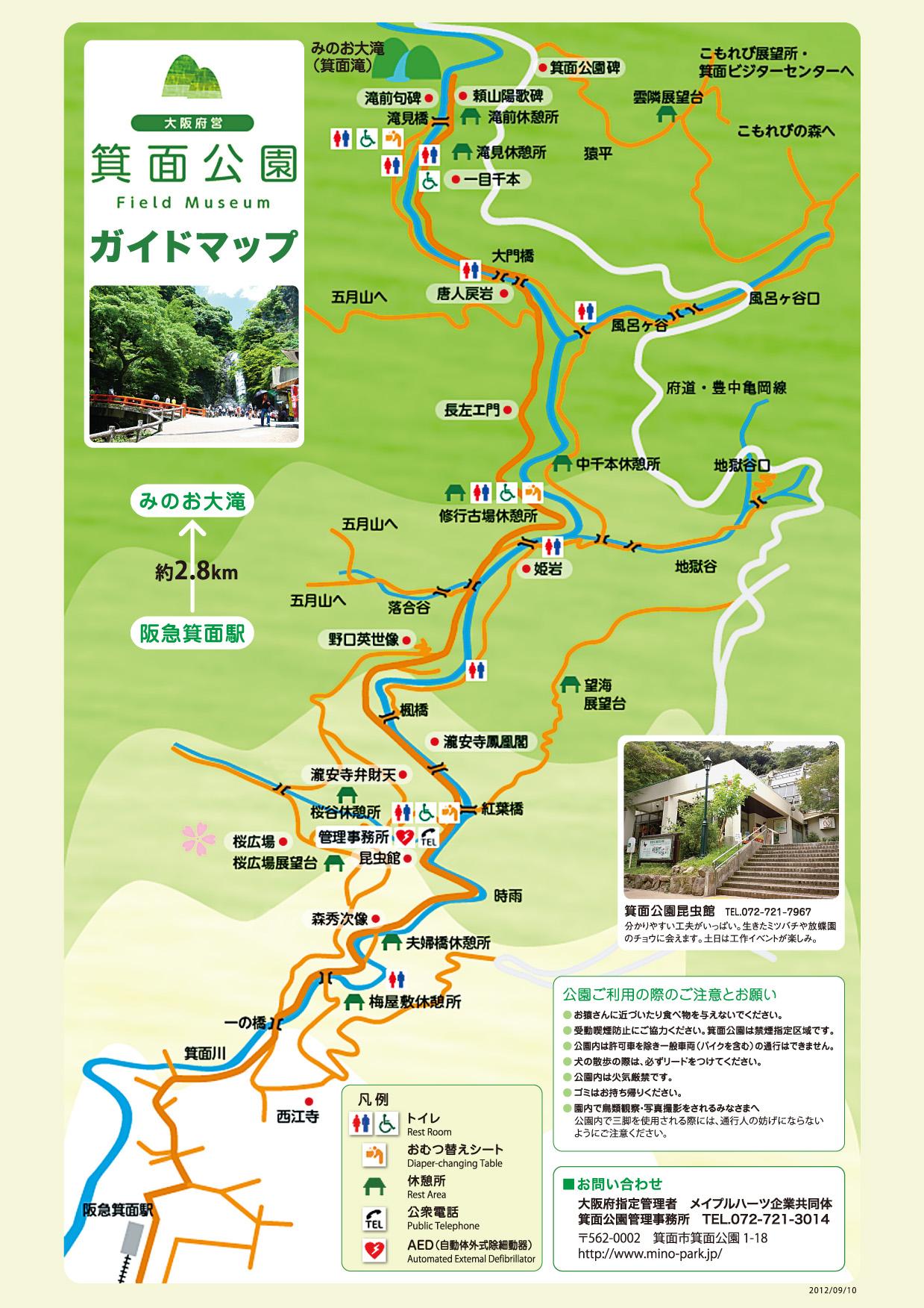 箕面公園散策マップ