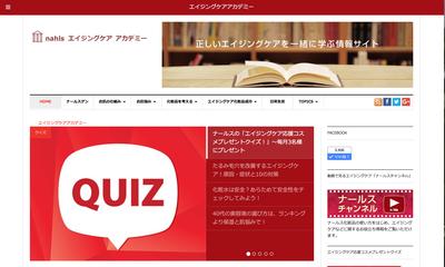 ナールス製品をプレゼント☆エイジングケアクイズにチャレンジ!